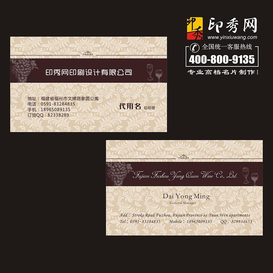 花纹名片,古典名片,外国名片